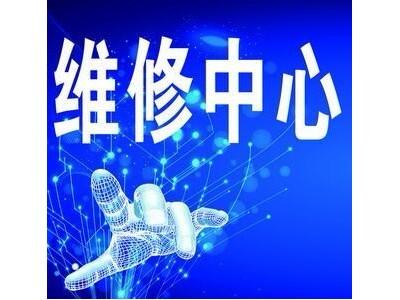 多欧)福州多欧燃气灶售后服务V维修改装服务电话