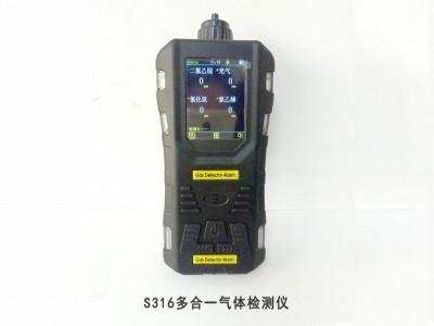 防爆式S316型泵吸式多合一气体检测仪