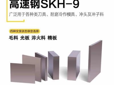 SKD11:D2: SKD61:  SKH-9 熟料
