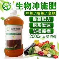 芸豆、莴笋、丝瓜、辣椒、西红柿等大棚蔬菜专用冲施肥
