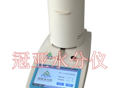 PET瓶盖含水率检测仪/水分仪操作方法