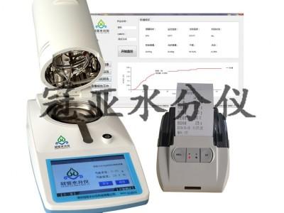 化工粉体固含量检测仪/哪种型号或牌子的水分仪好?