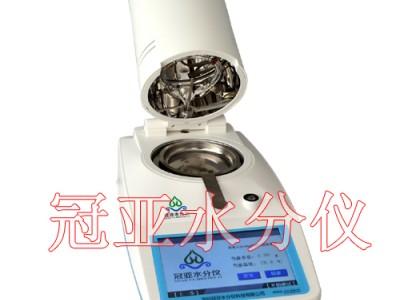 电池极片水分分析仪/水分快速测定仪哪个品牌的质量好?