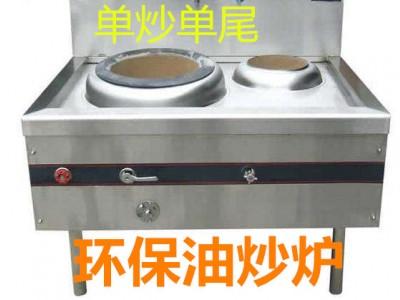 醇基燃料炒炉火力好耐烧生物油灶具批发销售