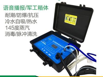 语音播报款A-02全智能家电清洗机,家政保洁行业专用到家服务