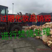 上海日用品销毁公司嘉定洗发水洗衣液销毁过期化妆品销毁