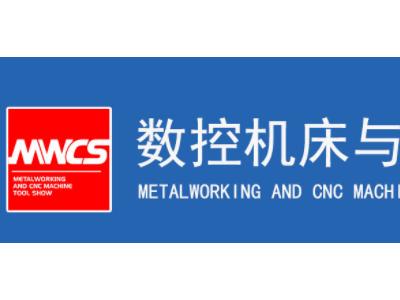 2019年9月上海工博会数控机床设备展