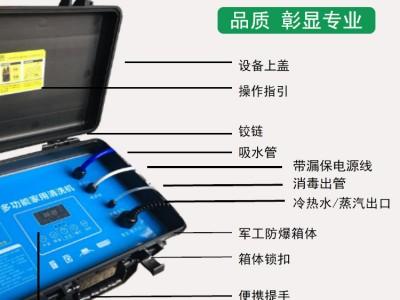 凯里家电维修行业专用全能家电清洗一体机