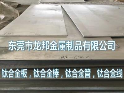 温州TA9高耐磨钛合金厚板