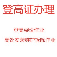 陕西安监局高处作业操作证多长时间办好?