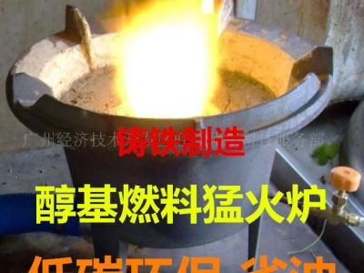 耐烧环保油猛火炉节能醇基灶具厂家供应