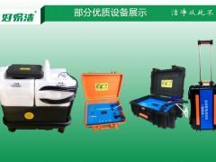 小本创业,家电清洗设备厂家提供全套家电清洗技术培训
