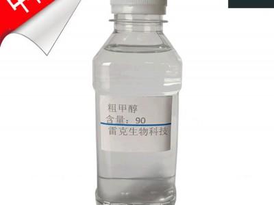 沧州粗醇90含量甲醇现货销售天津保定甲醇发货