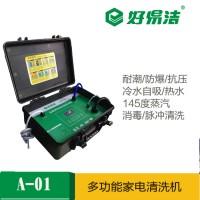 益阳家电清洗机多少钱一台,湖南南县专业家电清洗机器厂价直供