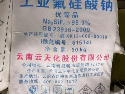 一级品国产工业氟硅酸钠云南贵州产