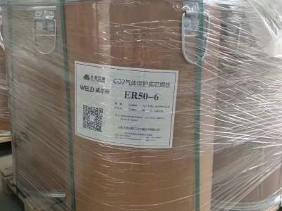 威尔特气保焊丝1.2 ?#23665;?#23567; 效率高