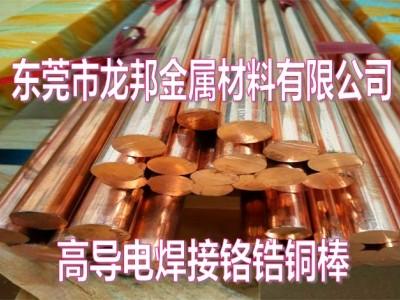 C18150电阻焊电极铬锆铜棒