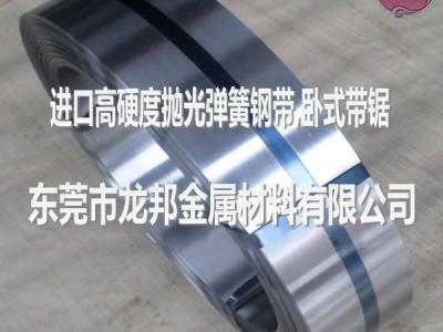 红木锯条钢带专用SKS51合金钢带