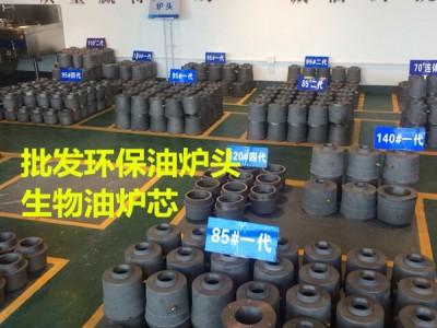 高效耐烧生物油炉头高旺厂家大量批发