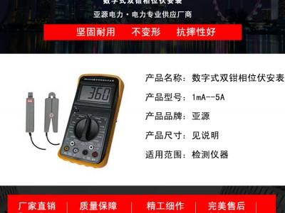 四级承试测试电流1mA-5A数字式双钳相位伏安表