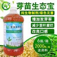 香椿苗芽苗菜营养液
