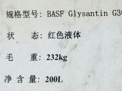Glysantin G30 防冻冷却液预混液