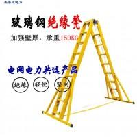 厂家直销绝缘鱼竿梯用人推排梯5米绝缘梯凳
