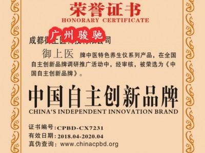 电动车电机企业办理中国自主创新品牌证书好处