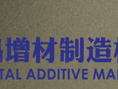 2017最新注册送白菜网镍基合金粉末Ni65
