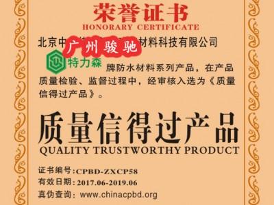 自行车轮胎企业办理质量信得过产品证书条件