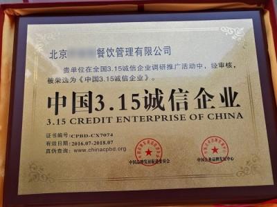 轻便摩托车办理中国3.15创新企业证书条件