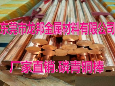 JI日本标准SC5111易车磷青铜棒