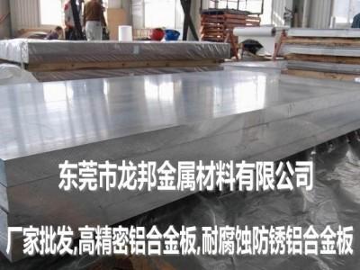 杭州1070纯铝板导电性好
