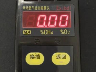 中煤厂家定制CJY4/25 甲烷氧气测定器 矿用测定器型号