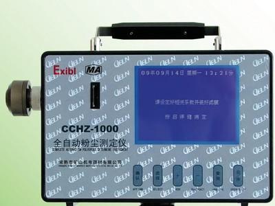中煤牌CCHZ1000矿用直读式粉尘浓度检测仪测尘仪