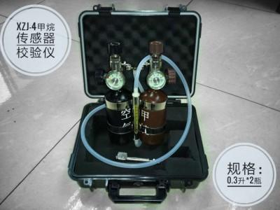 山东中煤供应XZJ-4甲烷传感器校验仪 0.3L对瓶