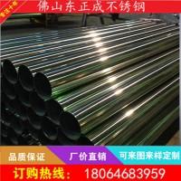 深圳不锈钢彩色管,304不锈钢管