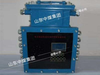 KHP128-Z输送机保护装置主机