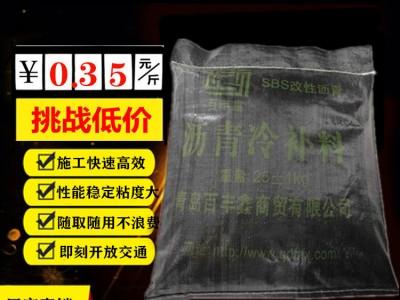 山东济南沥青冷补料火爆开售不用等到双十一