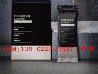 防弹咖啡生酮代餐饮食MCT黄油委托代工定制厂家