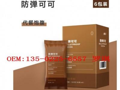 防弹咖啡代餐固体饮料代加工定制,生酮饮食代加工生产商