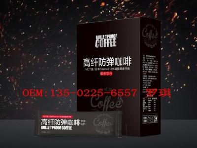 生酮防弹咖啡固体饮料OEM贴牌,速燃防弹咖啡 OEM厂家