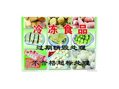 上海过期一批大量碳酸饮料销毁处置上海过期饼干销毁