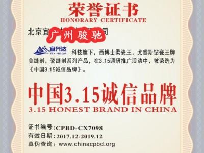 娃娃厂家怎样办理中国3.15诚信品牌证书
