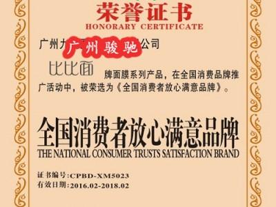 服装企业怎样办理全国消费者放心满意品牌证书
