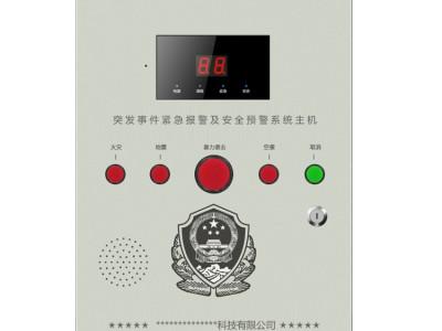 一键报警系统主机,一键报警平台