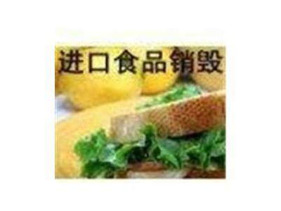 常熟过期大量饮料果汁食品销毁价格杭州过期碳酸饮料食品销毁