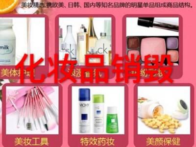 南汇区化妆品焚烧销毁价格杭州过期护肤品销毁流程