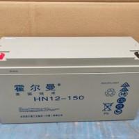 供应霍尔曼12v150ah蓄电池,霍尔曼蓄电池价格参数