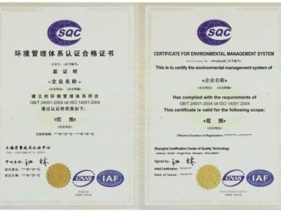 日照去哪办理ISO质量管理体系认证啊?